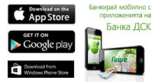 DSK Bank Mobile Applications